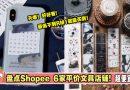 【Shopee店铺推荐】盘点6家平价文具店铺,手帐爱好者的天堂!