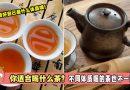 你适合喝什么茶?不同体质喝的茶也不一样!