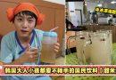 汗蒸标配饮料【甜米露】,没得去韩国旅游就自己在家做!