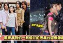 那些90后一起追过的20部台湾偶像剧,你每一部都看过吗?