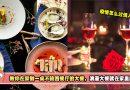 教你在家做一桌不输西餐厅的大餐,浪漫大餐就在家里吃!