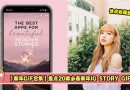 【新年GIF合集】盘点20款必备新年IG STORY GIF!