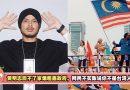 黄明志回不了家爆粗轰政府,网民不买账说你不是台湾人吗?