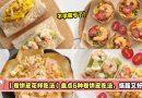 【卷饼皮花样吃法】盘点6种卷饼皮吃法,低脂又好吃!