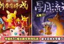 中国KFC春节推出皮卡丘玩具!萌萌哒太可爱了!