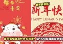 春节苦恼该发什么祝福语?这15句祝福语赶紧收藏起来吧!