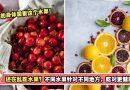 还在乱吃水果?水果吃对更健康!