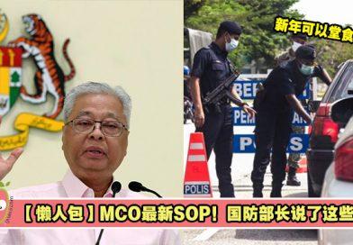 【懒人包】MCO最新SOP!国防部长说了这些,新年可以堂食了?!