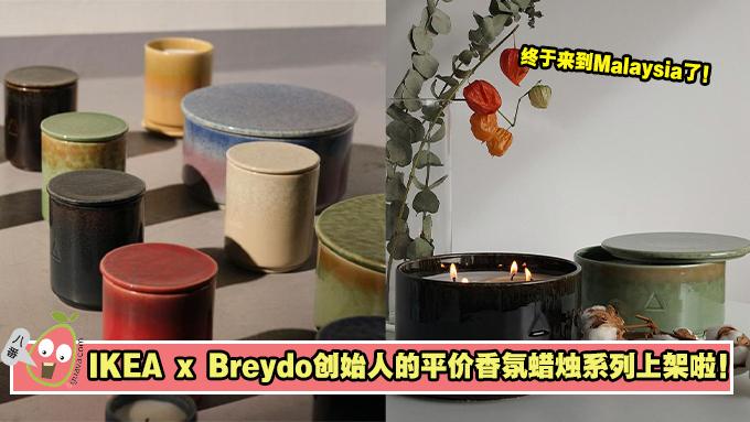 IKEA x Breydo创始人的平价香氛蜡烛系列在Malaysia上架啦!