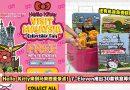 Hello Kitty来参观马来西亚景点啦!7-Eleven推出30款精美铁盒等你换!