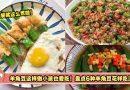羊角豆这样做小孩也爱吃!盘点6种羊角豆花样吃法!