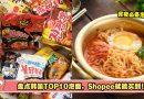 盘点韩国TOP10泡面,Shopee就能买到!
