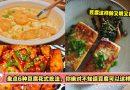 盘点6种豆腐花式吃法,你绝对不知道豆腐可以这样吃!