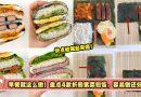 早餐就这么做!盘点4款折叠紫菜包饭,容易做还好吃!