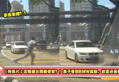 【附影片】吉隆坡出现碰瓷党?!男子看到BMW就倒,故意还是碰巧?