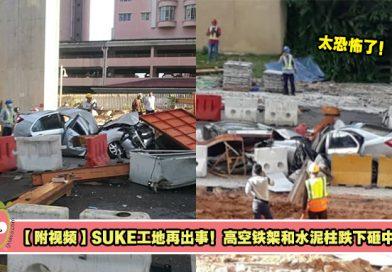 【附视频】SUKE工地再出事!高空铁架和水泥柱跌下砸中车!