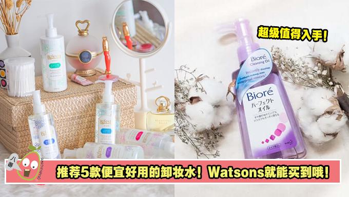 推荐5款便宜好用的卸妆水!Watsons就能买到哦!