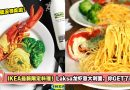 IKEA最新限定料理!Laksa龙虾意大利面,你GET了吗?