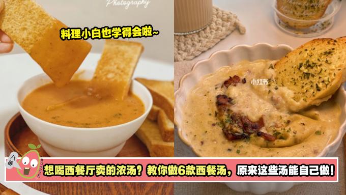 想喝西餐厅卖的浓汤?教你做6款西餐汤,原来这些汤能自己做!