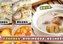 想念妈妈煲的汤?教你煲4种家里饭桌上最常见的家常汤!
