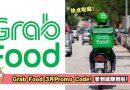 Grab Food 3月Promo Code!看到就赚到啦!