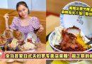 全马首家日式Tempura专卖店来咯!季节限定麻辣和牛丼饭等你来试!