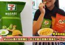 Wasabi薯片突然爆红!真正平靓正的薯片原来在7-Eleven!