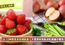 这10种蔬果真的很肮脏!不想把农药吃进肚就绝对要洗干净!