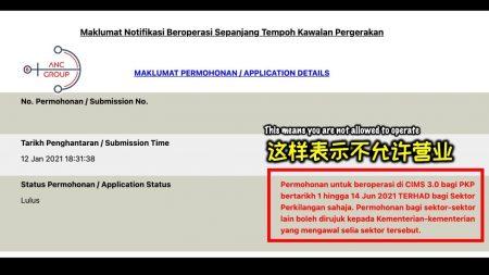 重新又回到MITI!业者简单学会登录 CIMS3.0重新申请!