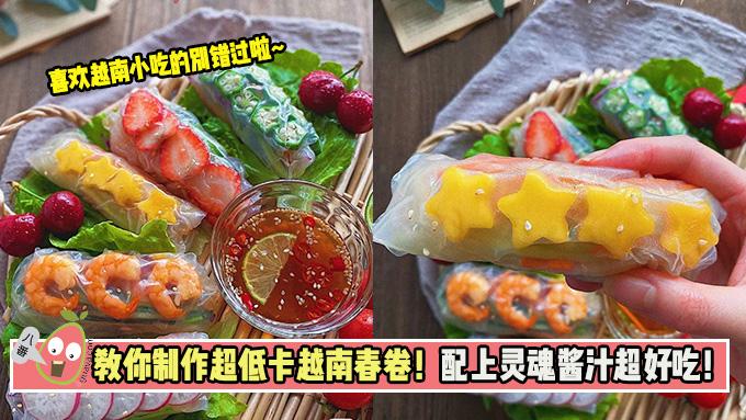 教你制作超低卡越南春卷!配上灵魂酱汁超好吃!