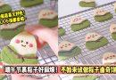端午节裹粽子好麻烦!不如来试做粽子曲奇饼干!