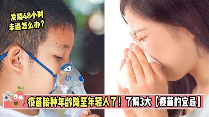 专家:年轻人打疫苗须知的宜忌,打疫苗针后不可做3个行为!