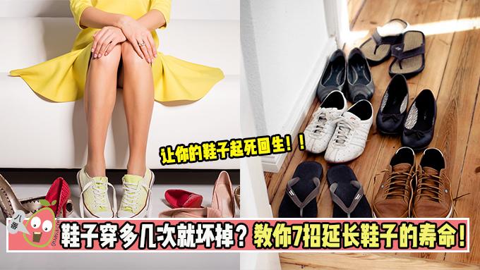 鞋子穿多几次就坏掉?教你7招延长鞋子的寿命!
