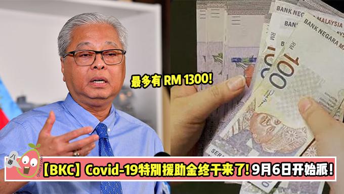 【BKC】Covid-19特别援助金终于来了!9月6日开始派!