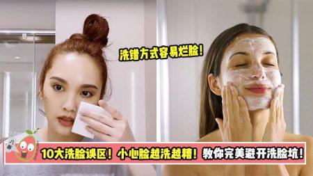 10大洗脸误区!小心脸越洗越糟!教你完美避开洗脸坑!